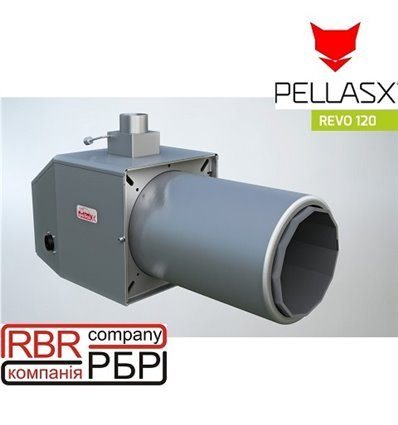 Пальник PellasX Серії Revo 120 кВт, Пальник PellasX Серії Revo 120 кВт