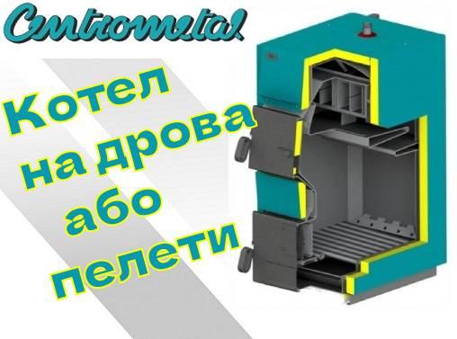 Котли Centrometal