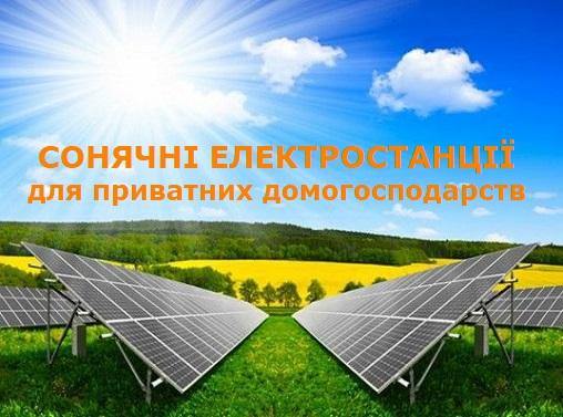 сонячні електростанції для приватних домогосподарств