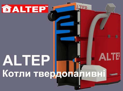 твердопаливний котел альтеп