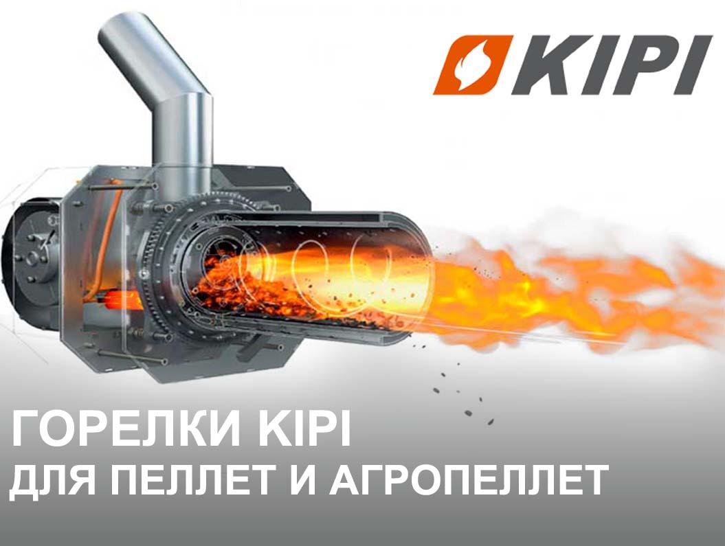 пеллетные горелки kipi